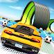 メガランプカーレース:オフライン ゲーム 2021 新規