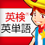 英検 英単語 無料5572問 2級,準2級,3級,4級,5級