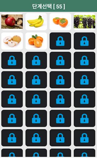 과일 퀴즈  screenshots 2