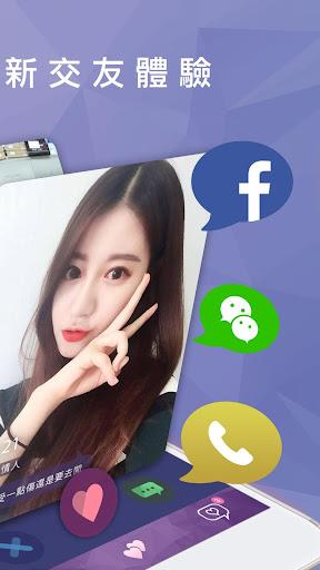 WeDate - u7d04u6703u6200u611bu4ea4u53cb Dating App 1.32 Screenshots 2