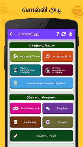 Tamil Word Game - u0b9au0bcau0bb2u0bcdu0bb2u0bbfu0b85u0b9fu0bbf - u0ba4u0baeu0bbfu0bb4u0bcbu0b9fu0bc1 u0bb5u0bbfu0bb3u0bc8u0bafu0bbeu0b9fu0bc1 6.2 Screenshots 4