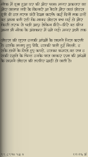 Gaban by Premchand in Hindi For PC Windows (7, 8, 10, 10X) & Mac Computer Image Number- 10