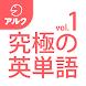 究極の英単語 【初級の3000語】 SVL Vol.1 - Androidアプリ