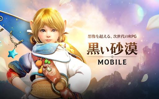u9ed2u3044u7802u6f20 MOBILE 3.5.98 screenshots 1
