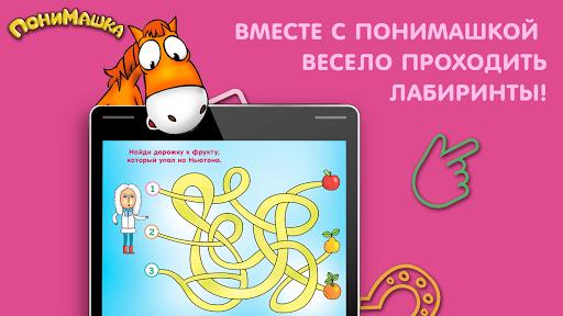 PonyMashka - preparation for school. Games for kid apkpoly screenshots 4