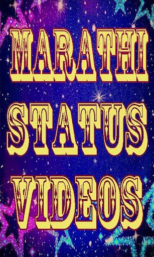 Marathi Latest Status Videos 2020 screenshots 1