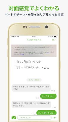 質問できる勉強アプリmanabo 高校受験対策・大学受験対策のおすすめ画像3