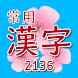 常用漢字(じょうようかんじ)