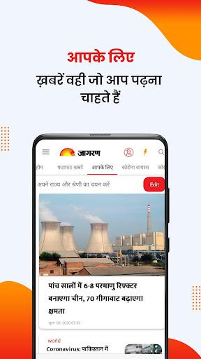 Hindi News app Dainik Jagran, Latest news Hindi 3.9.3 Screenshots 3