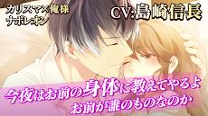 イケメンヴァンパイア 偉人たちと恋の誘惑 人気恋愛ゲームのおすすめ画像3