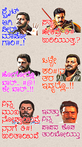 Kannada Stickers - WAStickerApps modavailable screenshots 1