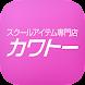 カワトーアプリ - Androidアプリ