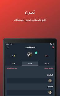 Download Yalla Reyada - يلا رياضة For PC Windows and Mac apk screenshot 11