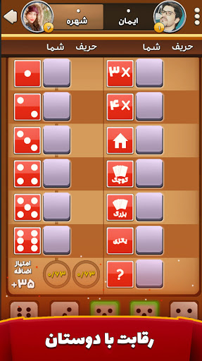 Dice and Throne - Online Dice Game Apkfinish screenshots 4