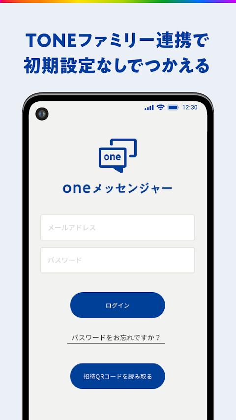Oneメッセンジャートーンモバイル向けメッセンジャーアプリのおすすめ画像5