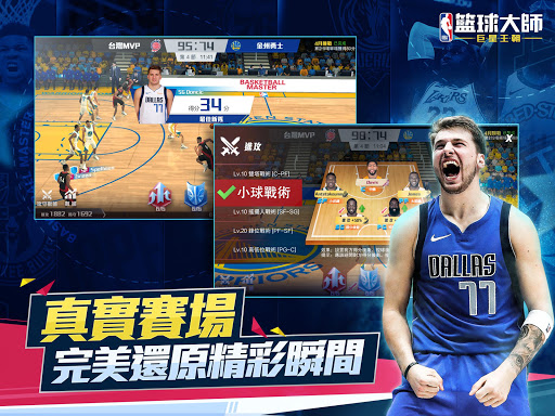 NBAu7c43u7403u5927u5e2b - Carmelo Anthonyu91cdu78c5u4ee3u8a00 3.8.0 screenshots 11