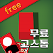 2021 무료 고스톱 - ボードゲームアプリ