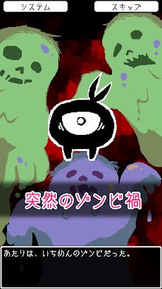 ふえるゾンビちゃんのおすすめ画像1