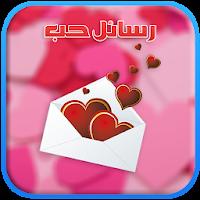 رسائل حب - .love messages