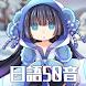 日語50音-初心の冒險 - Androidアプリ