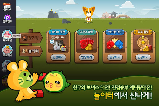 uc560ub2c8ud321 ub9deuace0 2.0.110 screenshots 5
