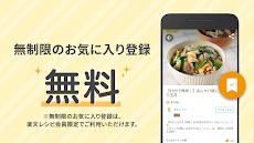 楽天レシピ 人気料理と簡単献立 いつでも無料レシピ検索のおすすめ画像3