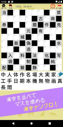 漢字ナンクロBIG ~かわいい猫の無料ナンバークロスワードパズル~ Latest screenshots 1