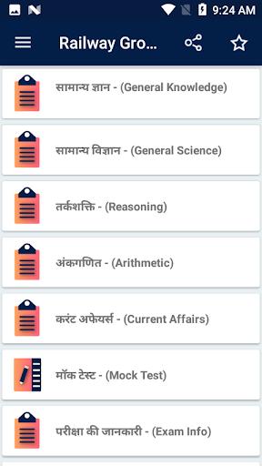 RRC Group D 2019-2020 Railway Hindi modavailable screenshots 1