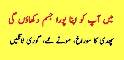 Or phudi lun Urdu khani: