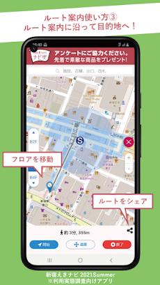 新宿えきナビ 2021Summer ※利用実態調査向けアプリのおすすめ画像5