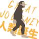 グレートジャーニー 〜アフリカに誕生した人類を世界中に拡散させよう!〜 原始の箱庭世界で進化育成! - Androidアプリ