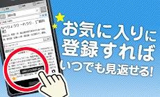 辞書 Weblio無料辞書アプリ・漢字辞書・国語辞典百科事典のおすすめ画像3