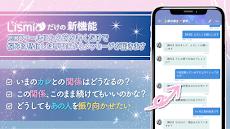 恋愛相談 - リスミィ占い電話チャットで恋愛相談のおすすめ画像2
