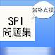 最新 SPI問題集 言語・非言語など就職、転職には必須の試験を無料アプリで対策