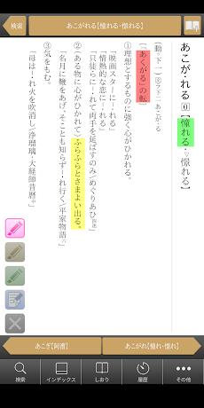 大辞林 第四版|ビッグローブ辞書:日本語の伝統と最新の姿を映す大型国語辞典のおすすめ画像2
