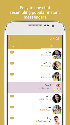 Chat & Dating app for Arabs & Arab speaking Ahlam 1.44.26 Screenshots 5