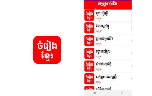 Khmer Music modavailable screenshots 1