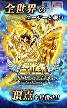 聖闘士星矢 シャイニングソルジャーズのおすすめ画像1
