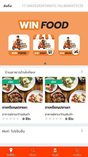 Win Food Delivery u0e27u0e34u0e19u0e1fu0e39u0e49u0e14u0e40u0e14u0e25u0e34u0e40u0e27u0e2du0e23u0e35u0e48  screenshots 1