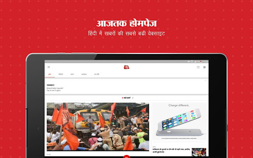 Aaj Tak Live TV News - Latest Hindi India News App 9.37 Screenshots 14