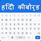 Hindi Keyboard - Easy Fast Hindi English Typing para PC Windows
