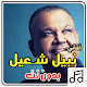 أغاني نبيل شعيل بدون نت APK