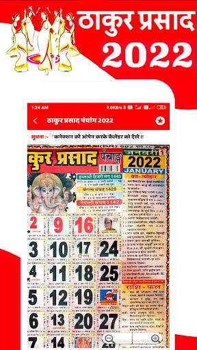 Thakur Prasad Panchang 2022 : u0939u093fu0902u0926u0940 u0915u0948u0932u0947u0902u0921u0930 2022 android2mod screenshots 7