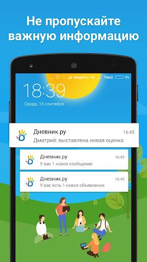 Dnevnik.ru 4.0.12 Screenshots 4