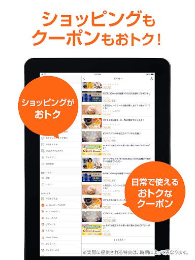 auu30b9u30deu30fcu30c8u30d1u30b9u3000u300cu30a8u30f3u30bfu30e1u300du300cu304au30c8u30afu300du300cu3042u3093u3057u3093u300du304cu5145u5b9f android2mod screenshots 12
