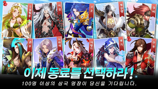 How to hack 나를따르라2 for android free