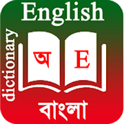 English To Bangla Dictionary Lite
