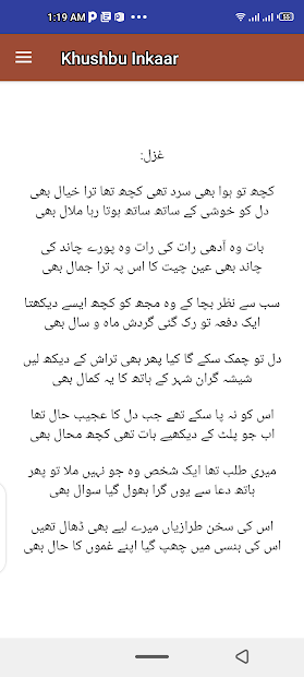 Parveen_shakir_urdu_hindi_poetry_ghazal_khushbu screenshot 13