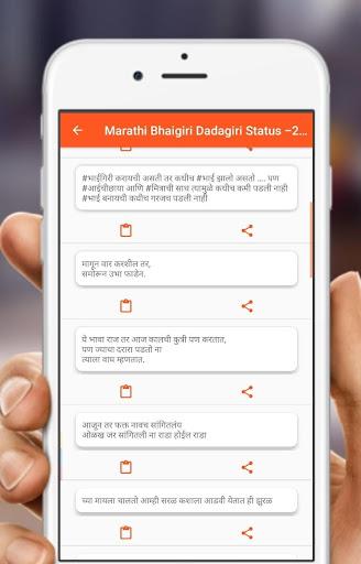 Marathi Bhaigiri Dadagiri Status -2020 screenshots 3