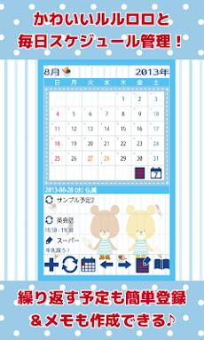 だいありーカレンダー!がんばれ!ルルロロのおすすめ画像2